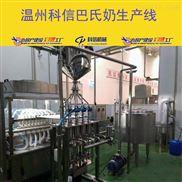全套巴氏奶饮料制作设备 小型牛奶灌装设备