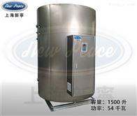 NP1500-54电锅炉化工原料烘干机6-100KW电热水炉