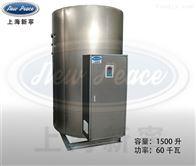 NP1500-6060KW食品行业生物制药380V电热水机组