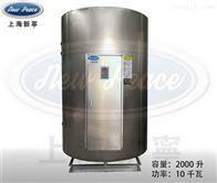 NP2000-10医院灭菌用工业锅炉10KW电热热水锅炉