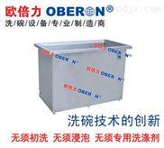 水槽式单槽型商用洗碗机厂家直销
