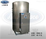 NP2000-40功率6-100KW高品质立式电热热水锅炉