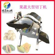 大型切丁机TS-Q180D 根茎类果蔬切丁设备
