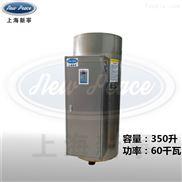 食品蒸煮小型立式全自动60千瓦电热水锅炉