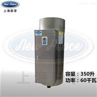 NP350-60食品蒸煮小型立式全自动60千瓦电热水锅炉