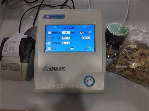种子快速水活度仪