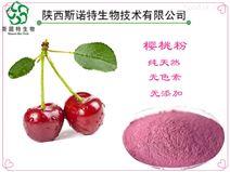 速溶櫻桃粉果蔬濃縮粉