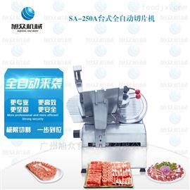 SA-250A全自动台式切片机肉类商用厂家直销