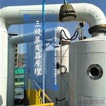 三效蒸發器原理|甘肅零排放|青島康景輝