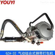 組合式鋼帶打包機 氣動捆扎機