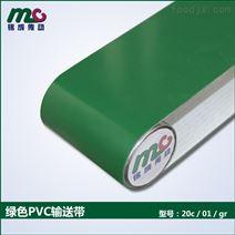 2.0mm绿色PVC输送带 机械设备自动化专用