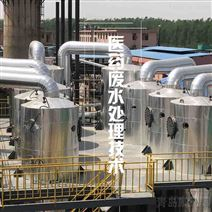 醫藥廢水處理技術|新疆零排放|青島康景輝