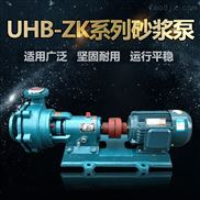 耐腐蚀化工离心泵托架式UHB系列砂浆泵