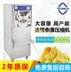 益达商用冷冻机全自动冰淇淋机出料全国联保