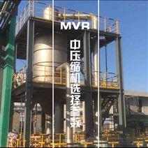 MVR蒸發器中壓縮機的選擇|山西蒸發設備