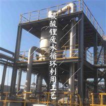 碳酸鋰廢水循環利用工藝|淄博零排放