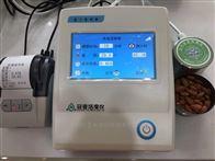 肉制品水活度测定仪
