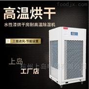 水性漆烘干房除湿工业耐高温除湿机