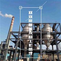 新疆雙效降膜蒸發器工作原理