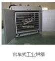 台车式工业烘箱
