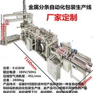 江门五金分条自动化包装生产线定制
