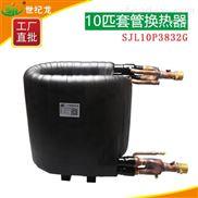 空调专用套管换热器