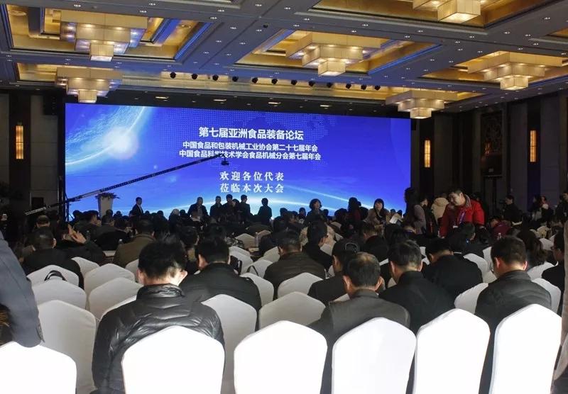第二十七届年会暨第七届亚洲食品装备论坛