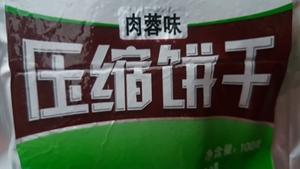 """台军新款""""野战口粮""""  包装、口味都有所升级"""