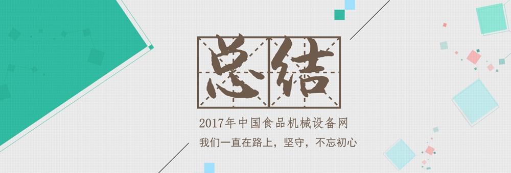 中国食品机械设备网年终总结、计划专题
