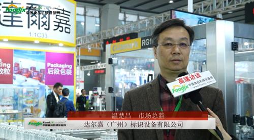 专访达尔嘉(广州)标识设置装备摆设无限公司食品安全新闻总监温楚昌