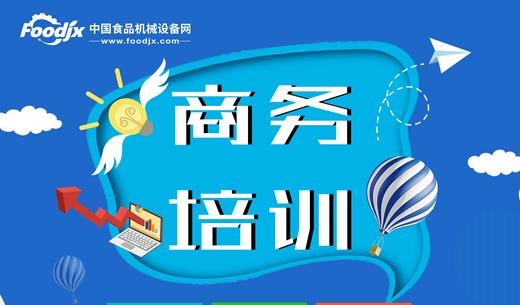 2018年中国食品机械设备网网络营销商务培训会来了