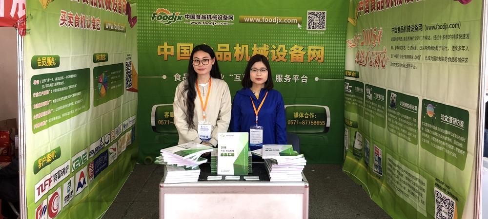 2018第二十一届中国(郑州)糖酒食品交易会