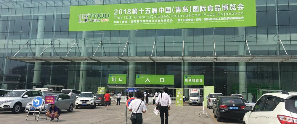 2018第十五届中国(青岛)食品食品包装机械新闻加工机器展览会