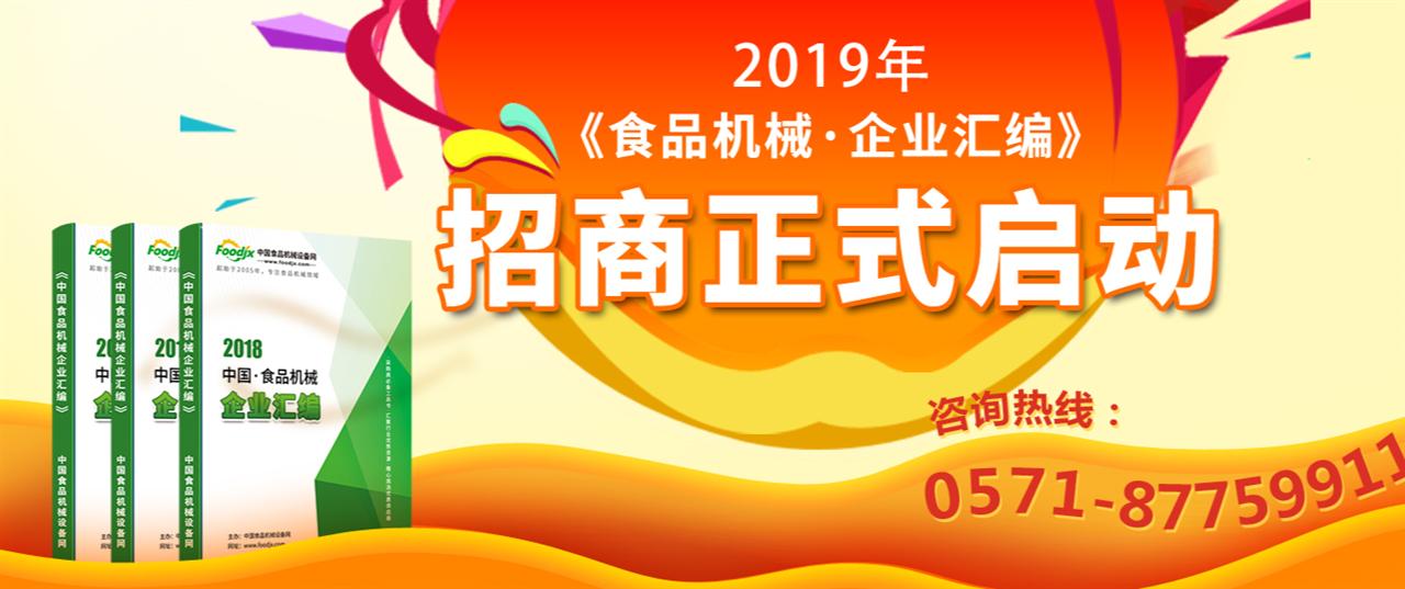 2019版食品机械《企业汇编》年刊广告招商正式启动