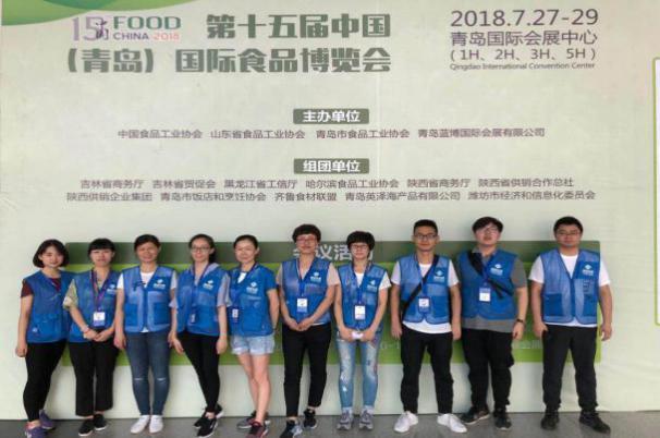 2018第十五届中国(青岛)国际食品博览会展后报告