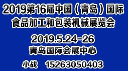 2019年第16届中国(青岛)国际食品加工和包装机械展览会