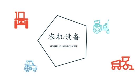 农民丰收节成功举办 机器人再迎发展新机遇