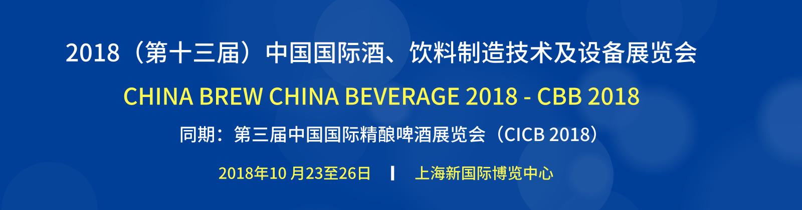 2018(第十三届)中国国际@酒、饮料制造技术及设备展览会