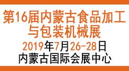 第十六届内蒙古食品加工与包装机械展