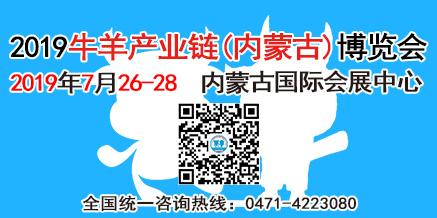 2019牛羊产业链(内蒙古)博览会暨畜牧专业合作社发展论坛