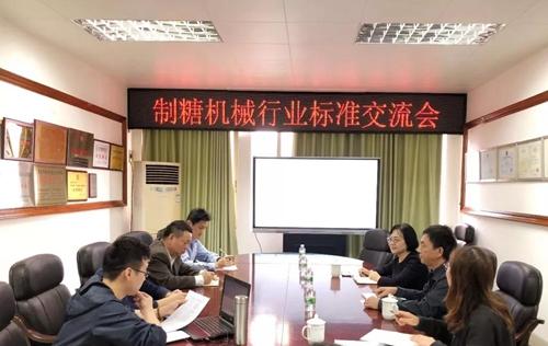 制糖机械行业标准交流座谈会在广机所召开