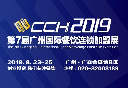 2019第7屆CCH廣州國際餐飲連鎖加盟展覽會