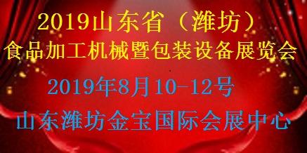 2019山东省 (潍坊)食品加工机械暨包装设备展览会