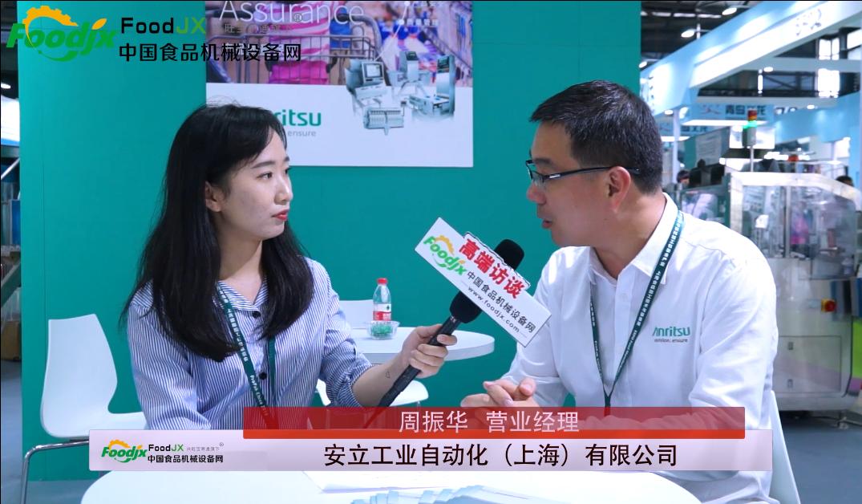 foodjx专访安立工业自动化(上海)有限公司