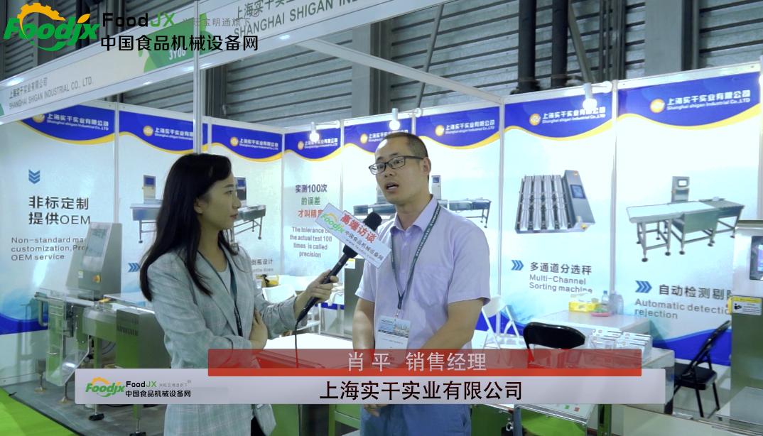 foodjx专访上海实干实业有限公司