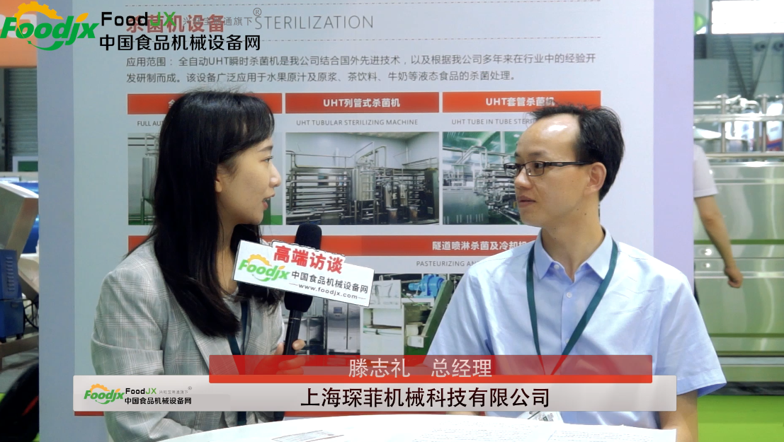 foodjx专访上海琛菲机械科技有限公司