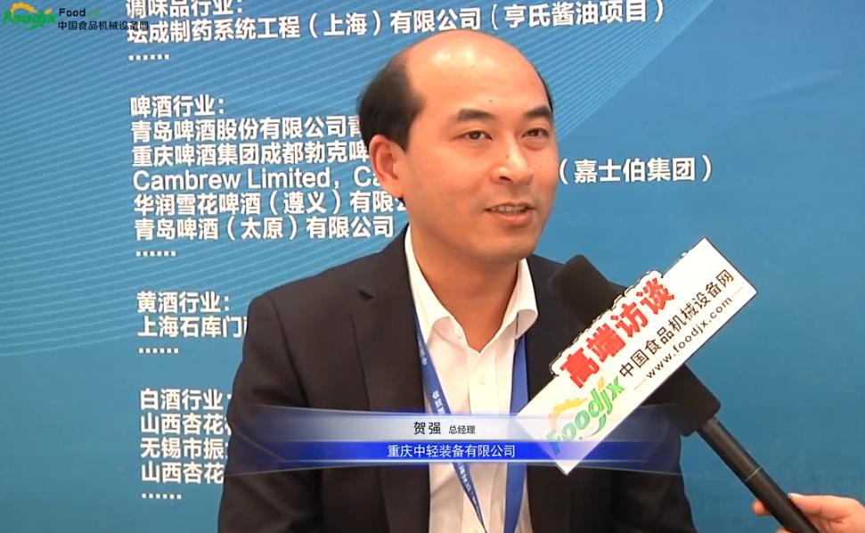 foodjx专访重庆中轻装备有限公司
