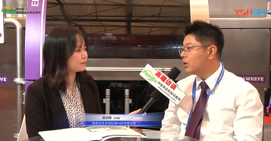 foodjx专访苏州浩克系统检测科技有限公司