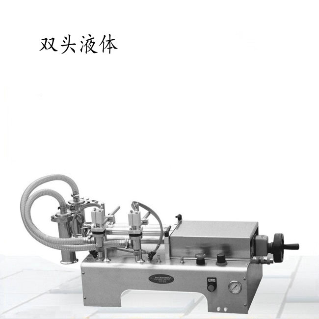 双头气动液体灌装机