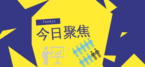 食物机器5月18日止业热门聚焦